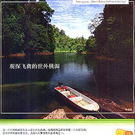 Press Ad - Visit Terengganu 20083